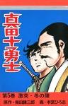 真田十勇士 第5巻-電子書籍