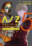 ALDNOAH.ZERO 2nd Season 5巻-電子書籍