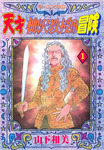 天才柳沢教授の冒険(1)-電子書籍