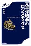 太平洋戦争のロジスティクス-電子書籍