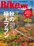 BikeJIN/培倶人 2016年11月号 Vol.165-電子書籍
