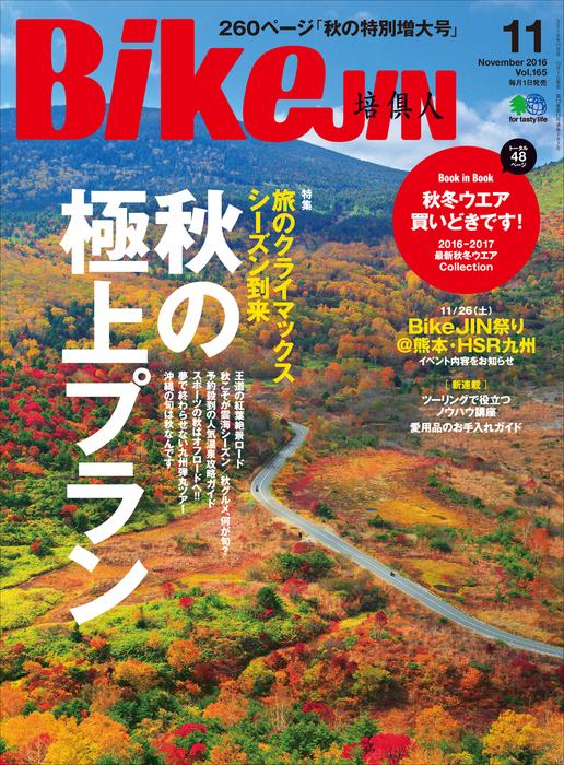 BikeJIN/培倶人 2016年11月号 Vol.165-電子書籍-拡大画像