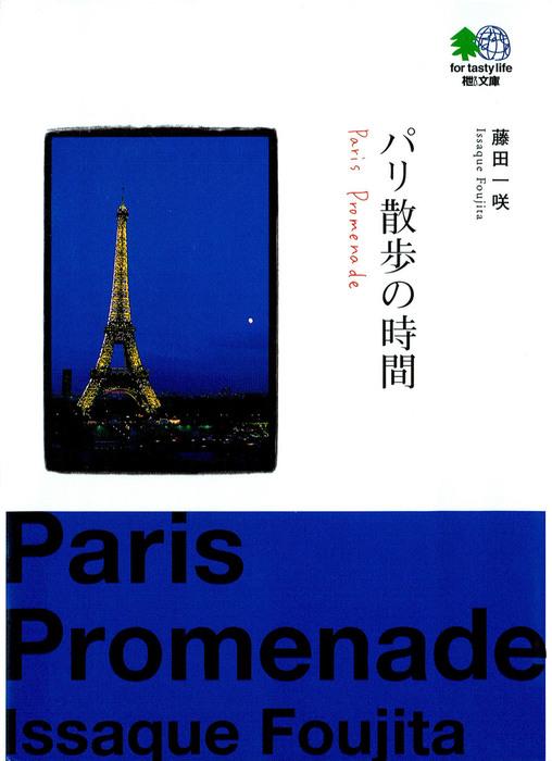 パリ散歩の時間-電子書籍-拡大画像