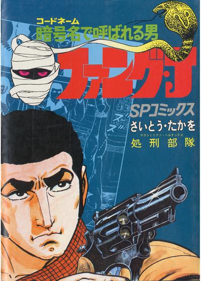 ファング・J (3) 処刑部隊-電子書籍