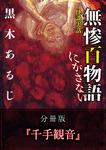 怪談実話 無惨百物語 にがさない 分冊版 『千手観音』-電子書籍