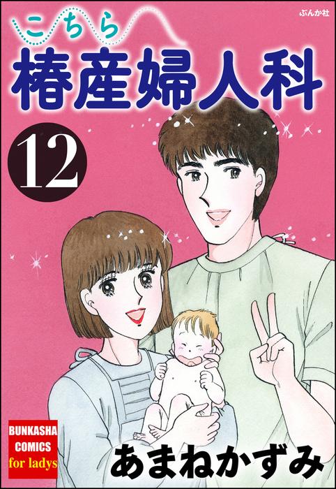 こちら椿産婦人科 12-電子書籍-拡大画像