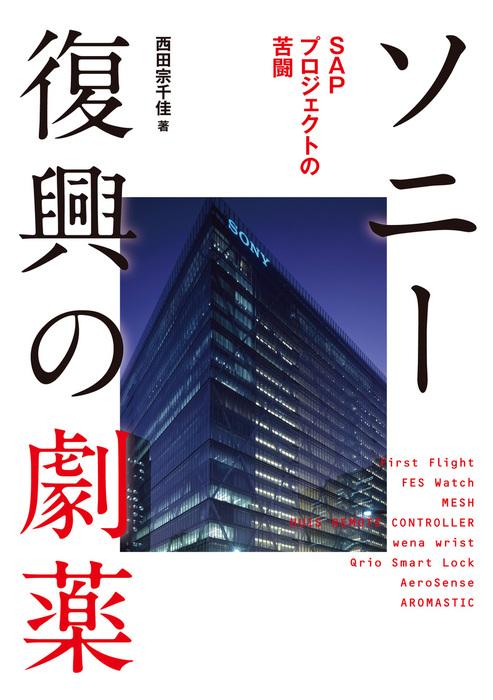ソニー復興の劇薬 SAPプロジェクトの苦闘-電子書籍-拡大画像