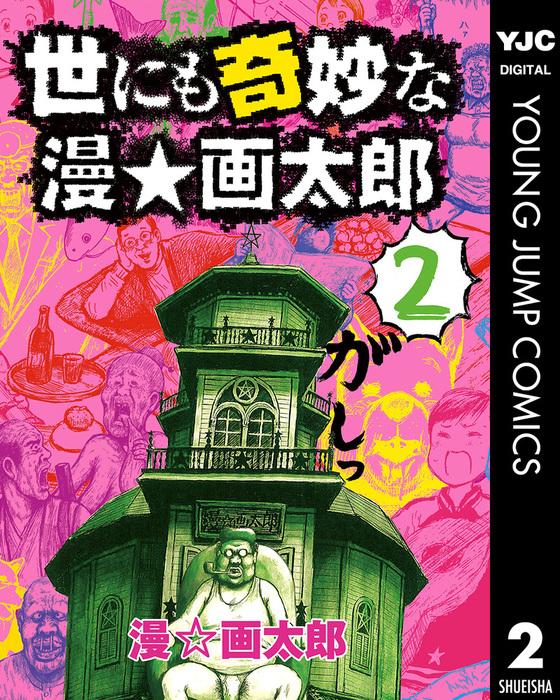 世にも奇妙な漫☆画太郎 2拡大写真