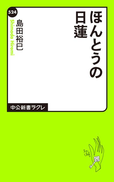 ほんとうの日蓮-電子書籍