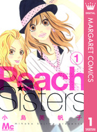 「Peach Sisters(マーガレットコミックスDIGITAL)」シリーズ
