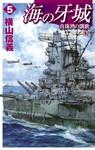 海の牙城5 真珠湾の凱歌-電子書籍
