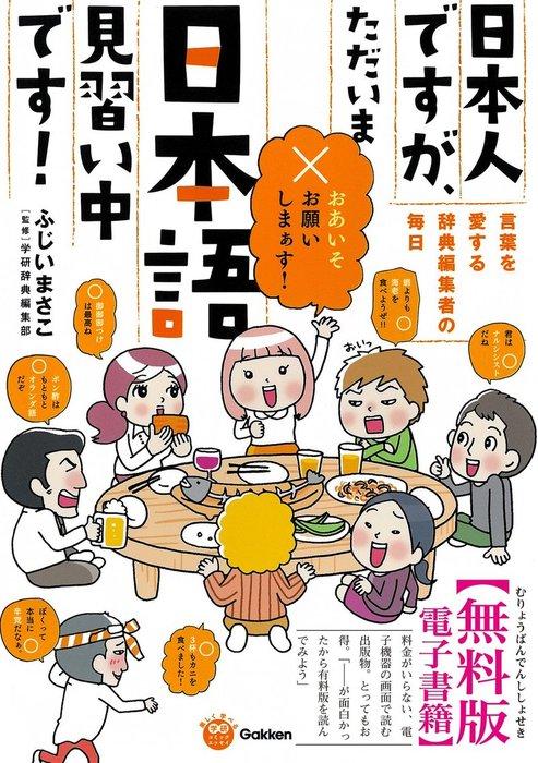 日本人ですが、ただいま日本語見習い中です![無料版] ~言葉を愛する辞典編集者たちの毎日~拡大写真