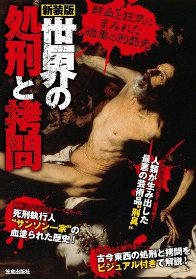 新装版 世界の処刑と拷問-電子書籍