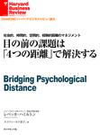 目の前の課題は「4つの距離」で解決する-電子書籍