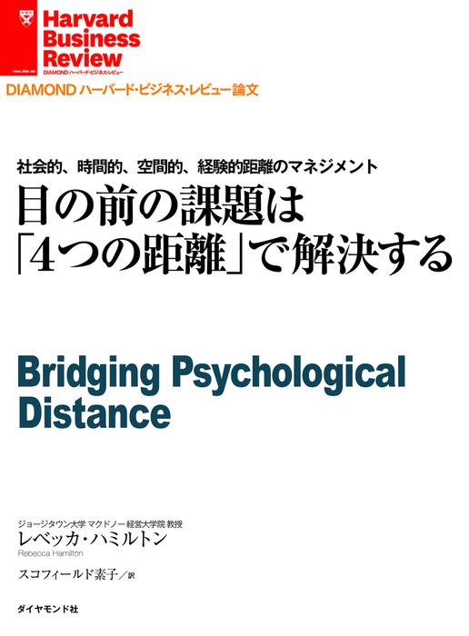 目の前の課題は「4つの距離」で解決する-電子書籍-拡大画像