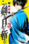 この剣が月を斬る(3)-電子書籍