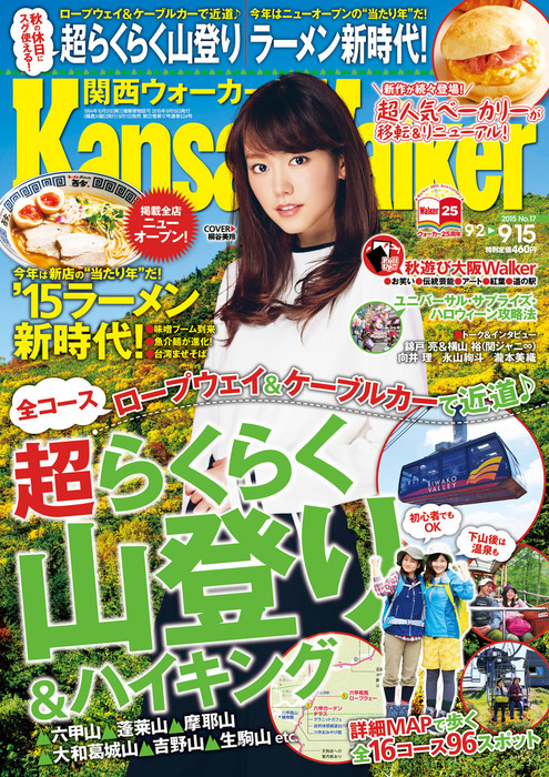KansaiWalker関西ウォーカー 2015 No.17拡大写真