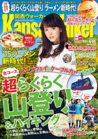KansaiWalker関西ウォーカー 2015 No.17-電子書籍