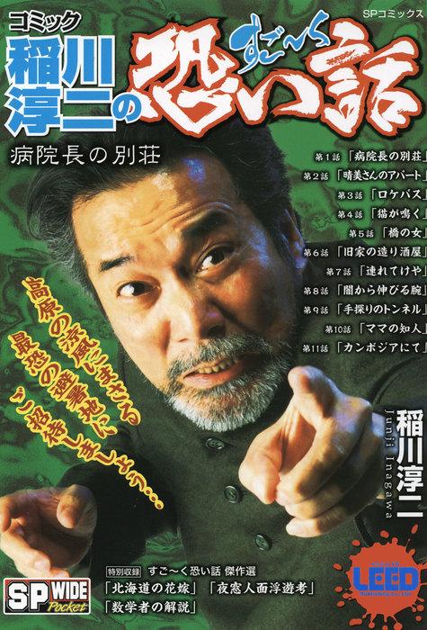 コミック稲川淳二のすご~く恐い話 病院長の別荘拡大写真