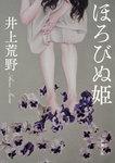 ほろびぬ姫-電子書籍