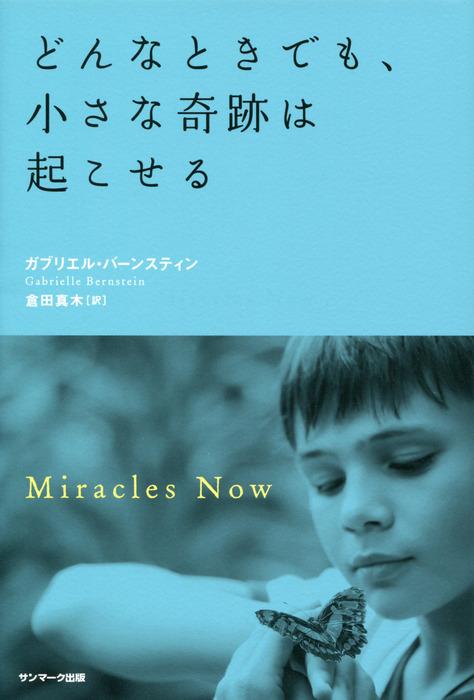 どんなときでも、小さな奇跡は起こせる-電子書籍-拡大画像