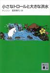 小さなトロールと大きな洪水-電子書籍