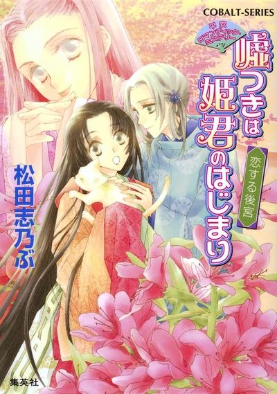 平安ロマンティック・ミステリー 嘘つきは姫君のはじまり 恋する後宮-電子書籍