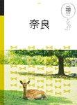 マニマニ 奈良-電子書籍