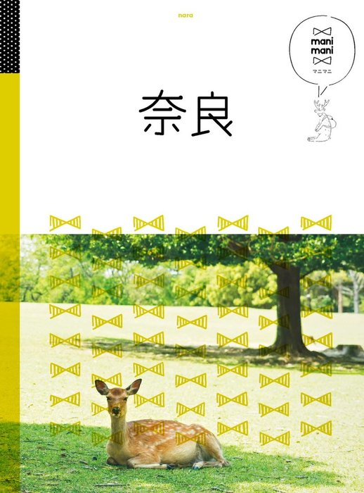 マニマニ 奈良拡大写真