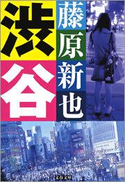渋谷-電子書籍
