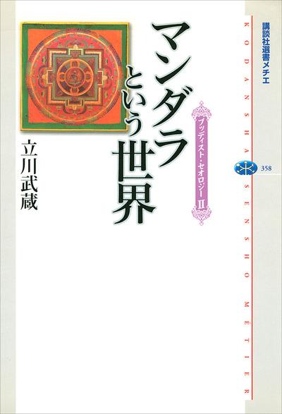 マンダラという世界 ブッディスト・セオロジーII-電子書籍