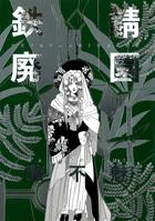 鉄錆廃園(ウィングス・コミックス)