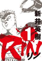 「RiN」シリーズ