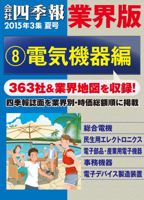 会社四季報 業界版【8】電気機器編 (15年夏号)拡大写真
