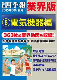 会社四季報 業界版【8】電気機器編 (15年夏号)