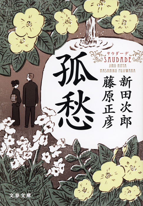 孤愁〈サウダーデ〉-電子書籍-拡大画像