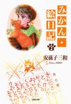みかん・絵日記 1巻-電子書籍