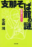 支那そば館の謎~裏(マイナー)京都ミステリー~-電子書籍