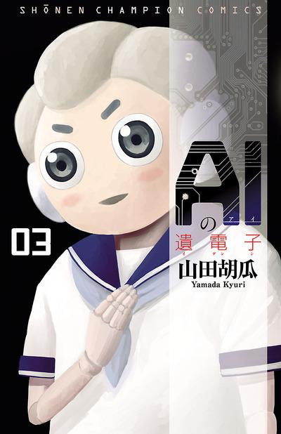 AIの遺電子 3-電子書籍