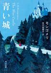 青い城-電子書籍