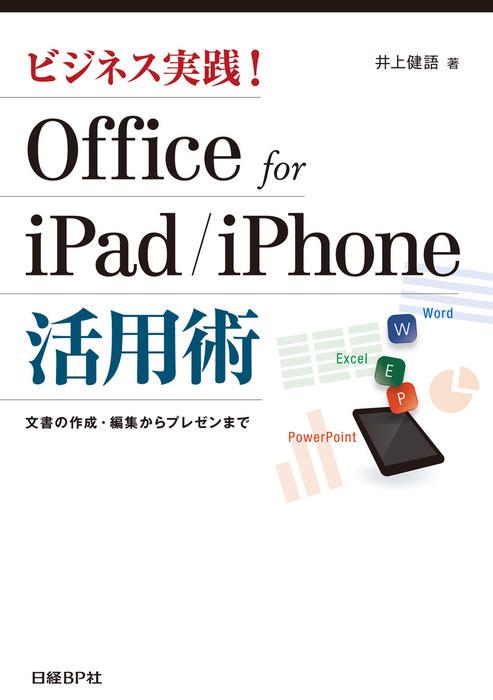 ビジネス実践!Office for iPad/iPhone活用術拡大写真