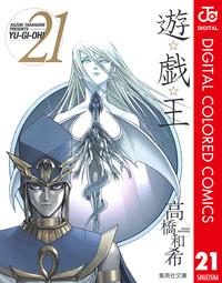 遊☆戯☆王 カラー版 21