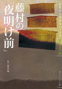 藤村の「夜明け前」 ビギナーズ・クラシックス 近代文学編