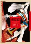 夜盗姫-電子書籍