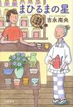 まひるまの星 紅雲町珈琲屋こよみ-電子書籍