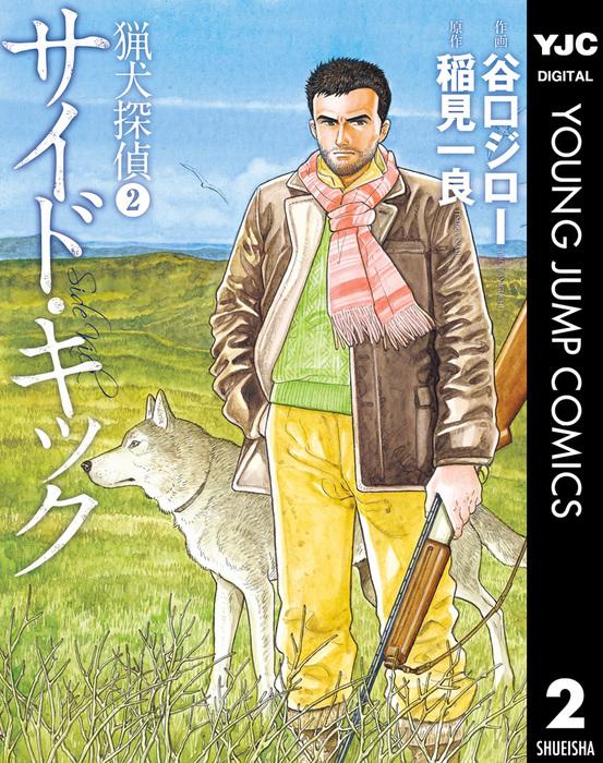 猟犬探偵 2 サイド・キック拡大写真