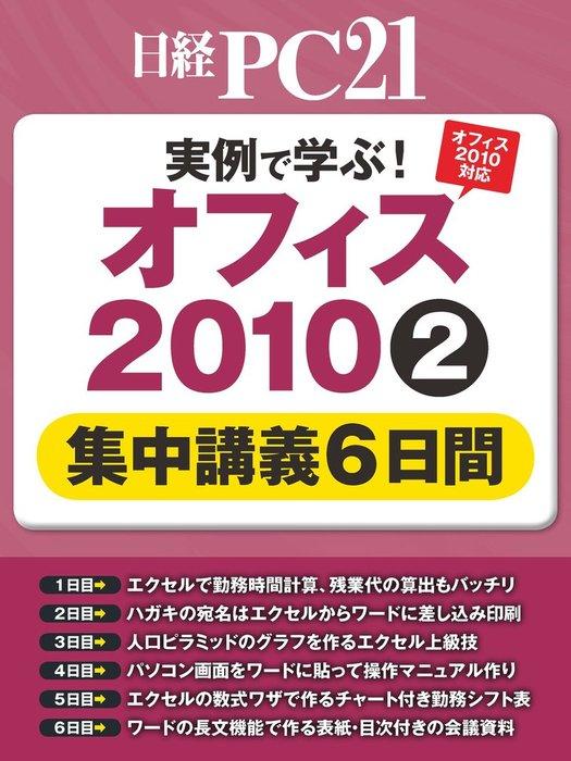 オフィス2010(2)集中講義6日間拡大写真