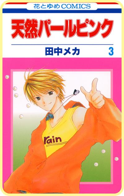 【プチララ】天然パールピンク story11-電子書籍