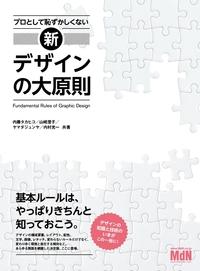 プロとして恥ずかしくない 新・デザインの大原則-電子書籍