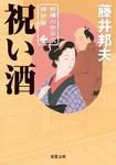 柳橋の弥平次捕物噺 : 2 祝い酒-電子書籍